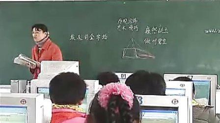 小学五年级语文与信息整合优质课《埃及的金字塔》李老师