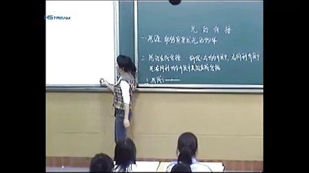 八年级物理光的直线传播课堂实录与教师说课