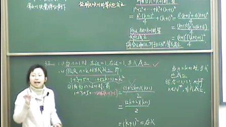 高二数学优质课展示《数学归纳法》韩蕾
