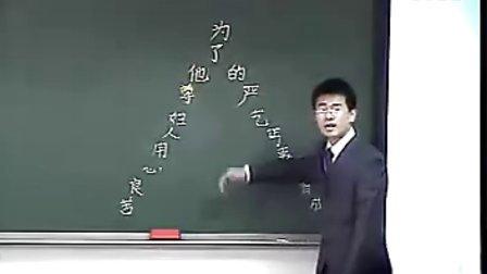 四年級上《为了他的尊严》2小学語文常规教学视频校内公开课