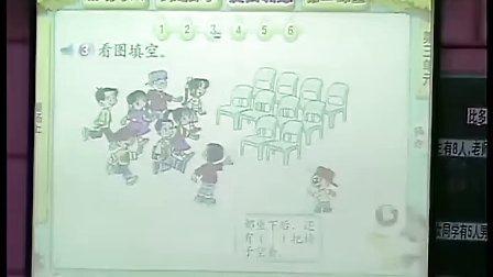小学一年级数学优质课观摩视频《比多比少的问题》北师大版黄老师