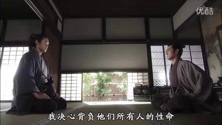 新选组血风录08.懦夫