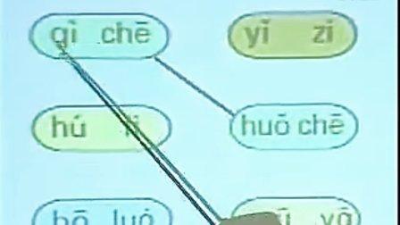 汉语拼音8 复习二