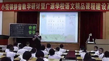 语文一年级上册汉语拼音 j q x第二课时录像人教课标版张宇广源学校