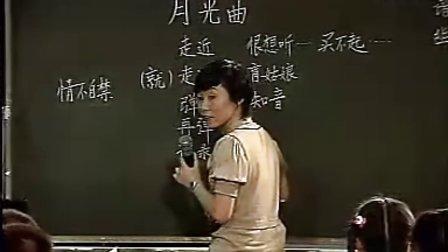小学六年级语文优质课视频上册《月光曲》上海张筱林全国第七届青年教师阅读教学活动一等奖