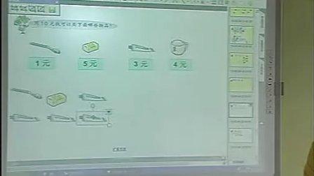 小学数学说课视频苏教版一年级下册说课