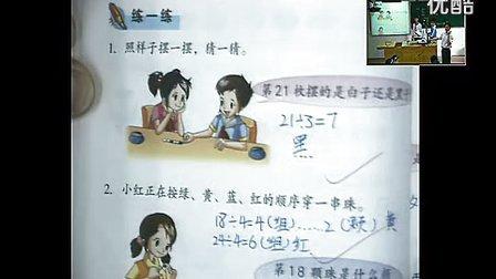 找规律苏教版五年级上册五年级数学课堂展示观摩课