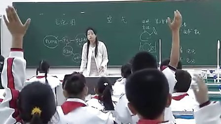 三年级科学教科版《我们周围的空气》课堂实录与教师说课