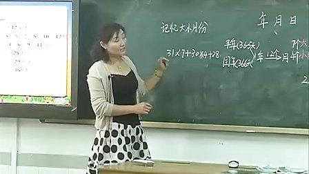 《年月日》北师大版小学数学三年级优质课观摩课公开课视频