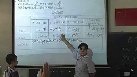 小学三年级科学优质课视频《降落伞》任伟