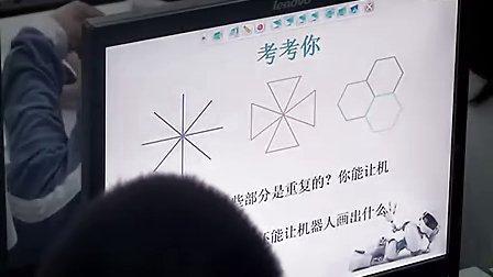 小学五年级信息技术编程乐园福田区福田小学李晶