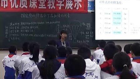 八年级物理教科版《活动降落伞比赛》课堂实录与教师说课