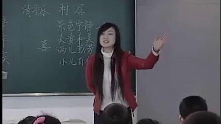 小学五年级语文优质课视频上册《清平乐 村居》苏教版_崔老师