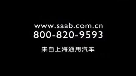 萨博95广告