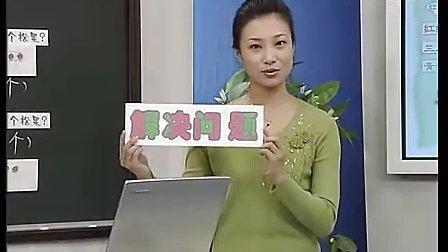 小学一年级数学优质示范课视频下册《解决问题二》人教新课标