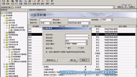 金蝶财务软件K3视频培训教程——合并报表基本流程
