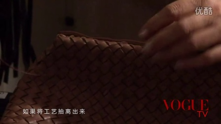 [VOGUE TV]Bottega Veneta:手工技艺之美