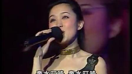 杨钰莹-泉水叮咚响 2002年北京演唱会