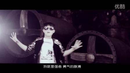 """[牛人]十岁东北""""旋风小子""""芦强《强者》MV霸气来袭!"""