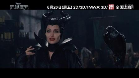 《沉睡魔咒》中文片段1 朱莉演魔女飙演技