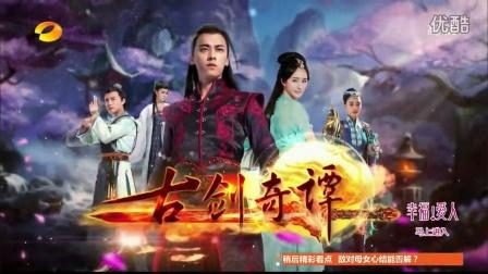 湖南卫视7月2日起播出电视剧《古剑奇谭》之预告片三