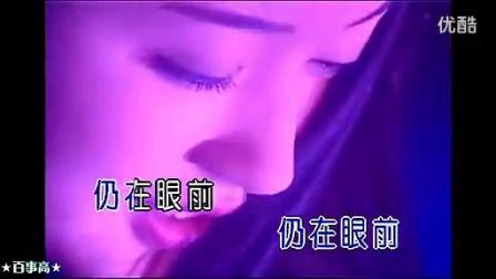 杨钰莹-你看蓝蓝的天