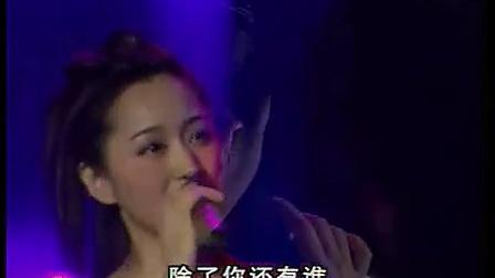 杨钰莹-我怎能离开你 2002年北京演唱会