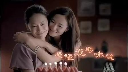 好利来蛋糕20XX年广告《有没有·生日快乐·生日蛋糕篇》15秒 代言人:江一燕