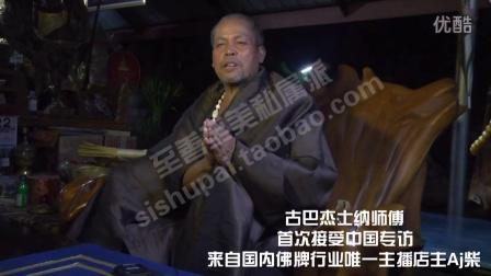 高傲的蝶王盛装首次接受中国专访-古巴杰士纳加持专访视频20140517