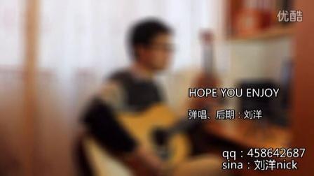 含solo 郝云《去大理》吉他弹唱by刘洋nick