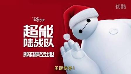 《超能陆战队》大白祝你圣诞快乐!