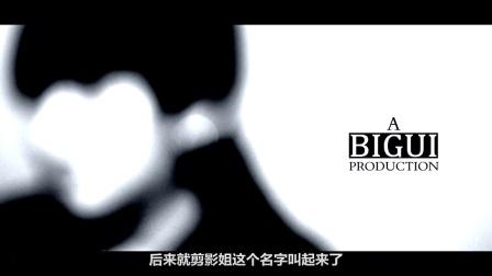 #优酷牛人# 剪影姐大闺蜜特辑抢先看【碧鬼】