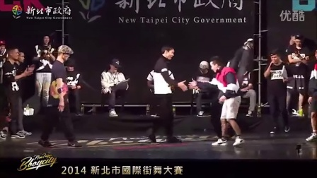 【粉红豹】7 COMMANDOZ vs STO_BBoy City Finals 2014_Breaking