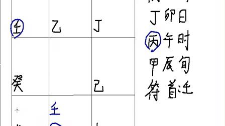 陈巃羽奇门遁甲培训教程7-3