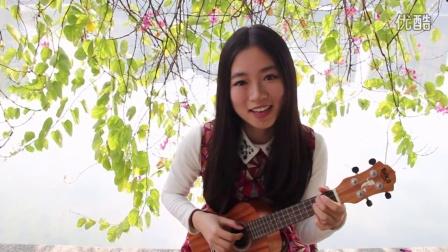 何璟昕 尤克里里ukulele弹唱 莫文蔚《爱情》
