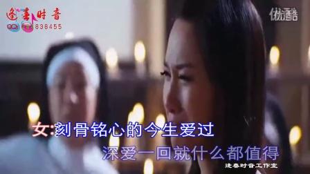深爱一回什么都值得-音乐走廊VS歌一生KTV伴唱版2015年最新网络伤感歌曲 (2)