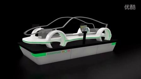德国贺廷根科技互动 - 舍弗勒集团 2011 国际汽车展概念汽车