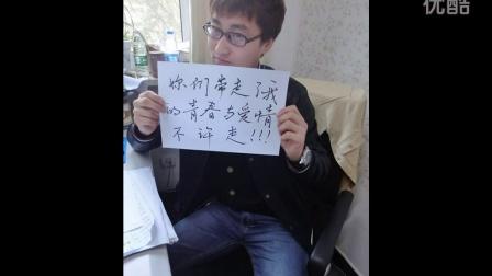 最遗憾的事-北京农业职业学院现代系2012级毕业生