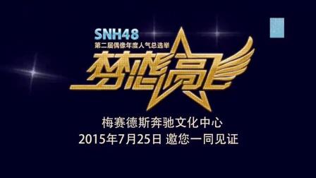 725SNH48第二届总选举演唱会宣传片