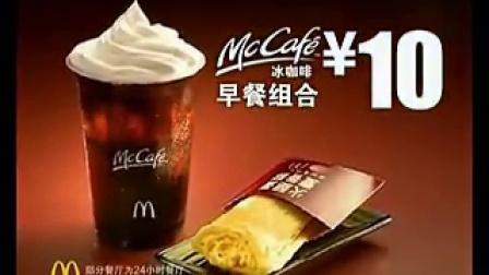 麦当劳早餐组合MCCAFE冰咖啡/火腿蛋麦香酥—选择篇15秒