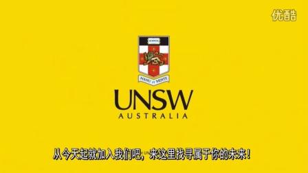 新南威尔士大学工程学院2014年成果回顾