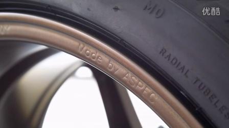ASPEC MF57 锻造轮圈