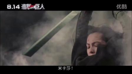 【进击的巨人】HD中文正式电影预告