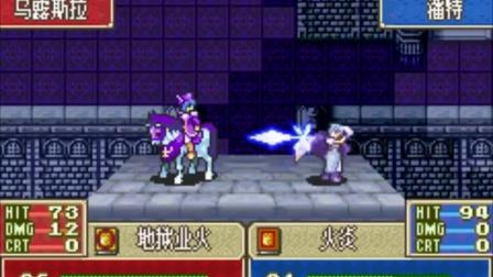 【小握解说】GBA火焰之纹章:烈火之剑(21)者