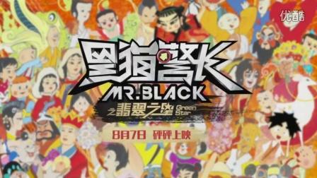 《黑猫警长之翡翠之星》 宣传片之群星贺黑猫