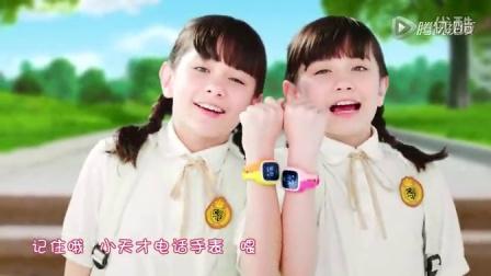【混血双生花Naomi_Lisa新浪微博】Naomi&Lisa小天才电话手表广告30秒