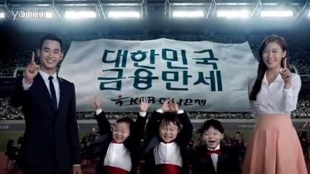 【金秀贤、河智苑、三胞胎大韩民国万岁】KEB hanabank新电视广告