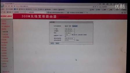 路由器静态IP上网方式 ~ IP,子网掩码,网关,DNS服务器