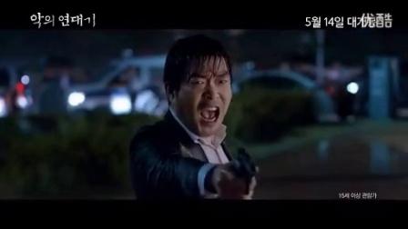罪恶的编年史 预告片