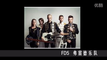 FD5 弗雷德乐队 -Pas comme ca - 《蓝莲花》法语版